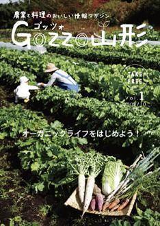 ゴッツォ山形 vol.1 表紙
