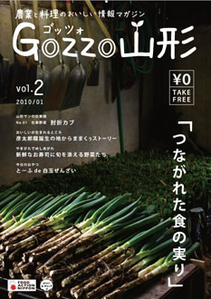 農業と料理のおいしい情報マガジン Gozzo山形 vol.2