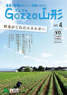 農業と料理のおいしい情報マガジン Gozzo山形 vol.4