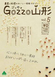農業と料理のおいしい情報マガジン Gozzo山形 vol.5
