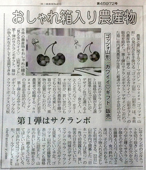 ys_sakuranbo_gift