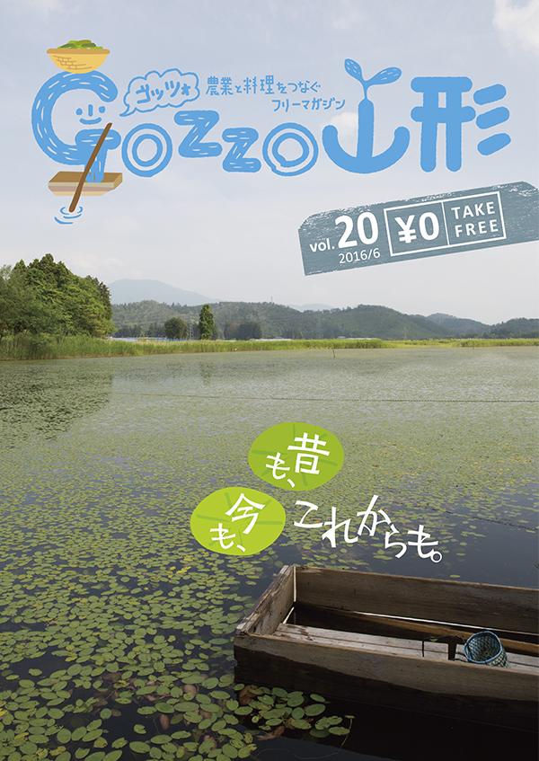 フリーマガジン ゴッツォ山形 vol.20