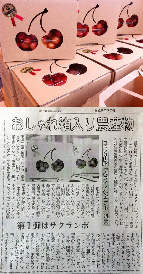 山形ギフトさくらんぼ(佐藤錦)