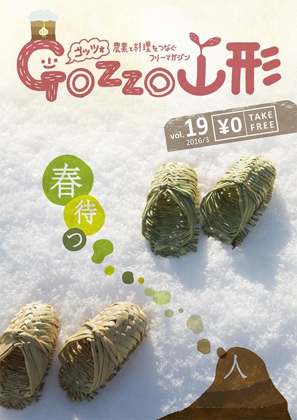 ゴッツォ山形 vol.18