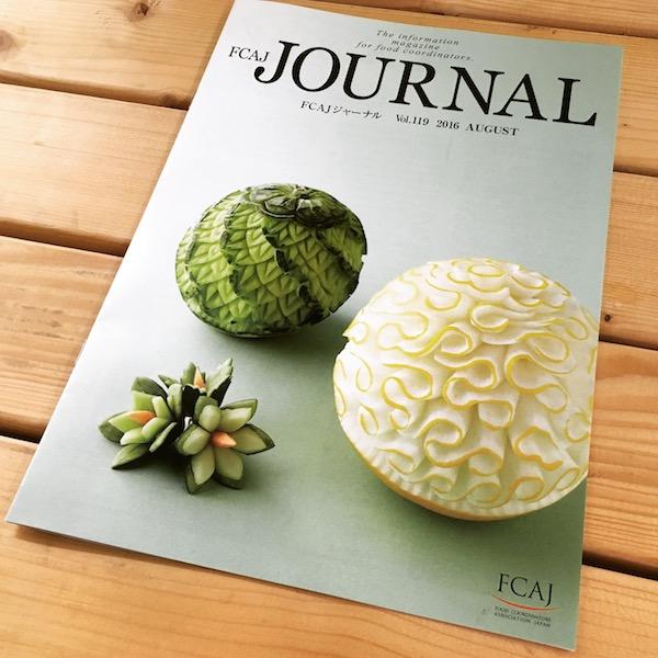 FCAJジャーナル vol.119