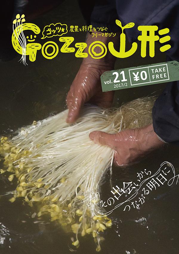 ゴッツォ山形 vol.21