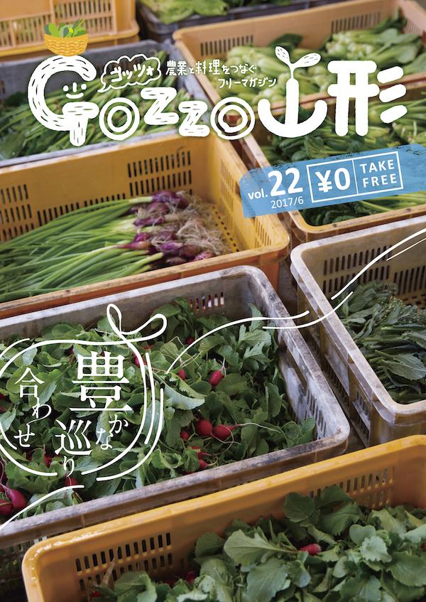 ゴッツォ山形 vol.22