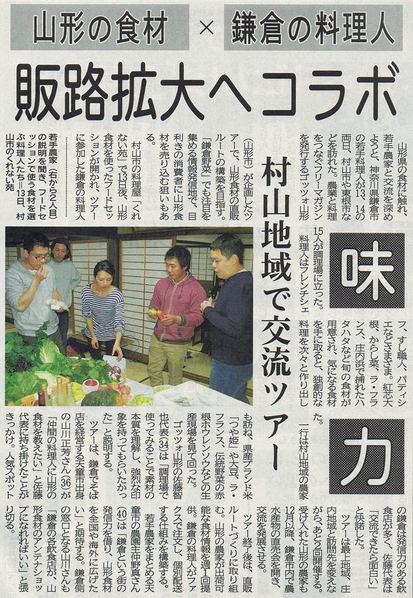 鎌倉料理人と山形農家の交流ツアー(11/15河北新報朝刊)