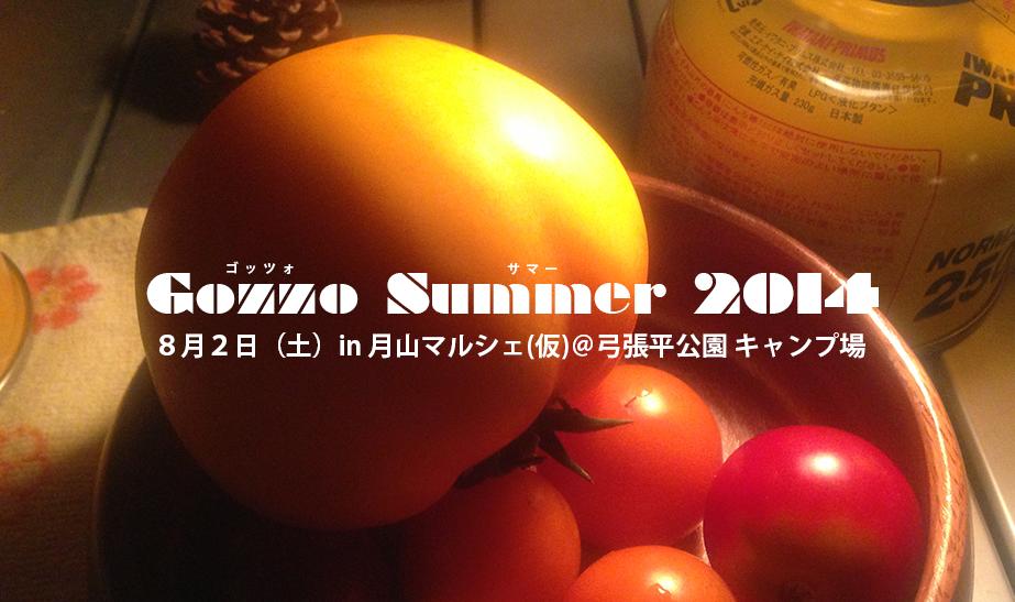 ゴッツォサマー2014