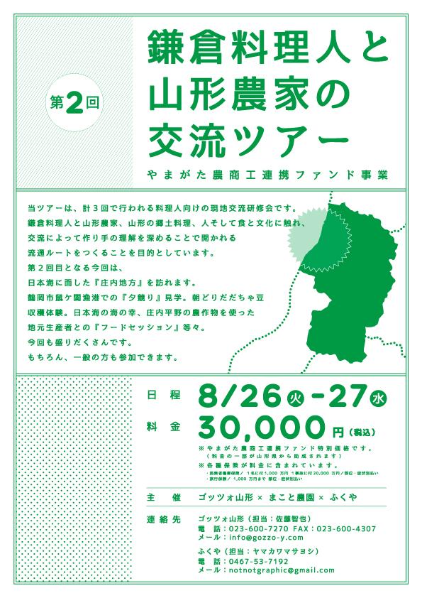 鎌倉料理人と山形農家の交流ツアー vol.2