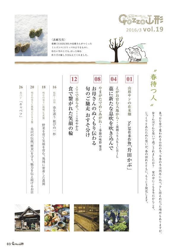 ゴッツォ山形 vol.18 目次