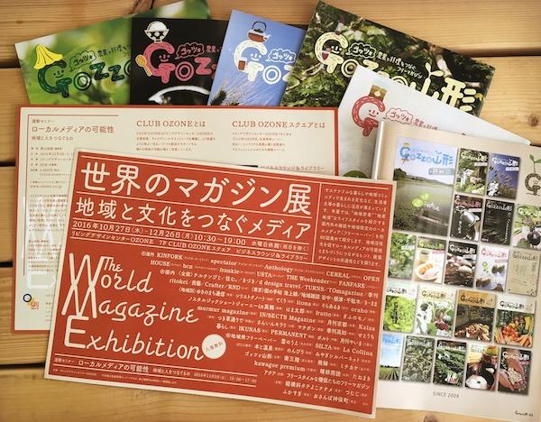 世界のマガジン展(リビングデザインセンターOZONE)